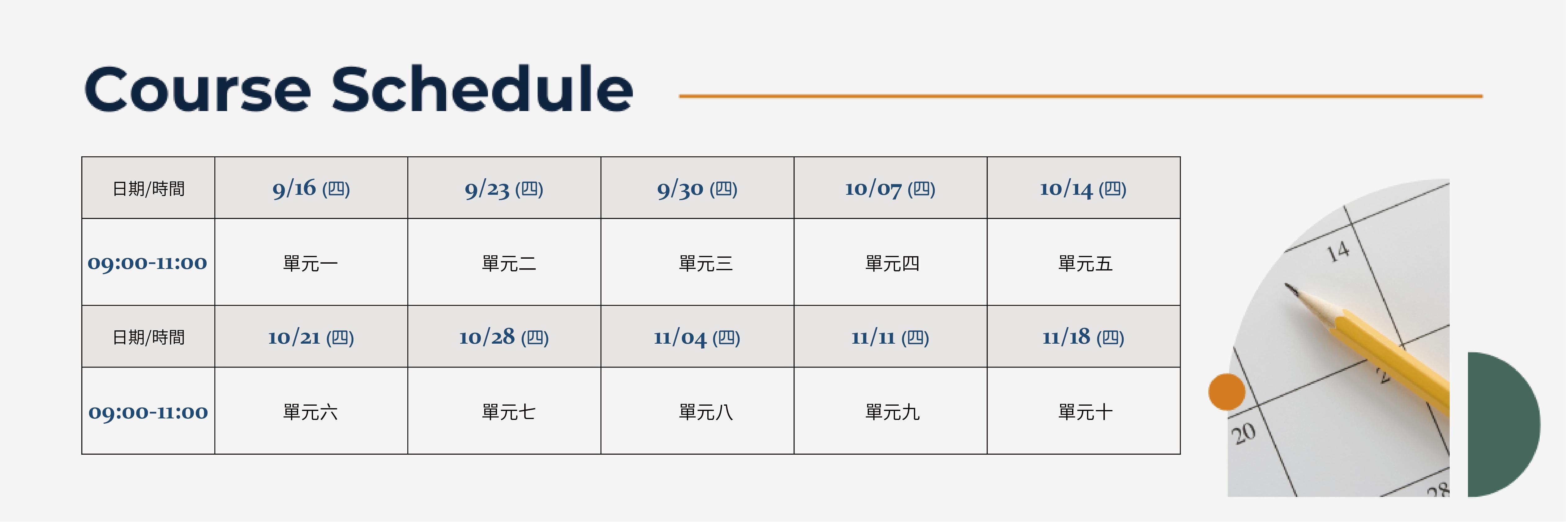 2021中階online course 課表 嘉義班R